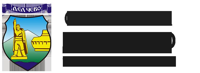 Општина Делчево