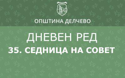 РЕШЕНИЕ за свикување на 35. редовна седница на Советот на Општина Делчево