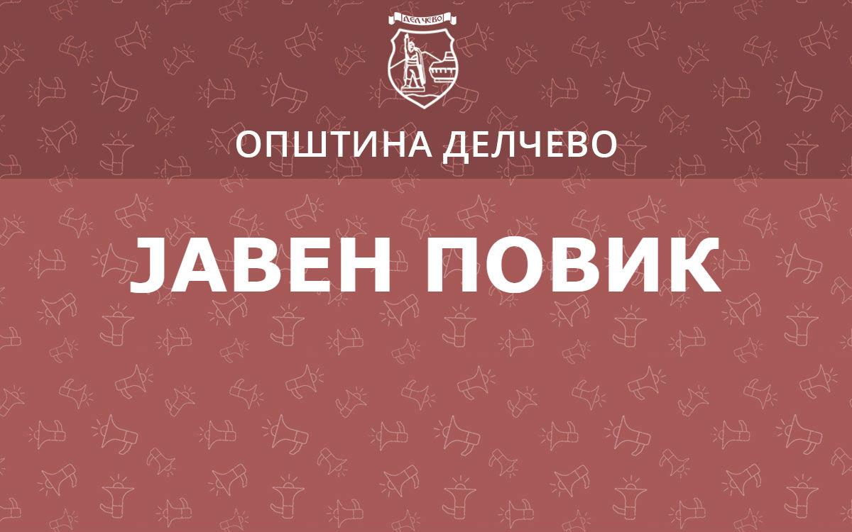 ЈАВЕН ОГЛАС за доброволно пријавени лица за членови на парцитипативно тело на Општина Делчево