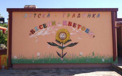 """Детската градинка """"Весели цветови"""" подготвена за безбеден престој на децата"""