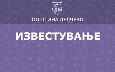 Известување за работно време на општинската администрација од понеделник 7 септември 2020 година