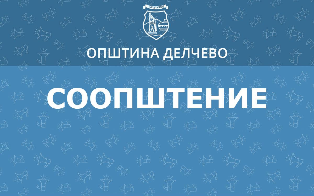 Отворена сметка за донации во борба против Ковид-19