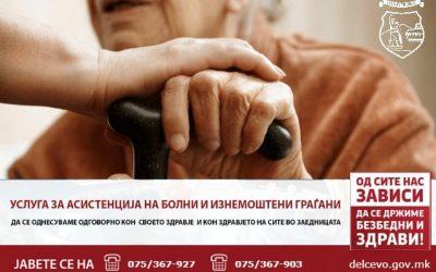 Формирани мобилни тимови за помош на сите стари и изнемоштени лица во Општината