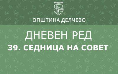 РЕШЕНИЕ за свикување на 39. редовна седница на Советот на Општина Делчево