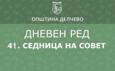 Решение за свикување на 41. редовна седница на Советот на Општина Делчево