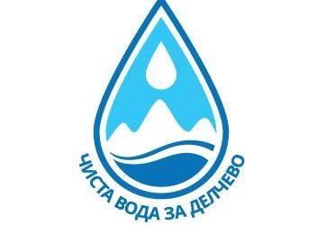 Објавен меѓународниот тендер за изградба на пречистителната станица и придружните објекти во Делчево