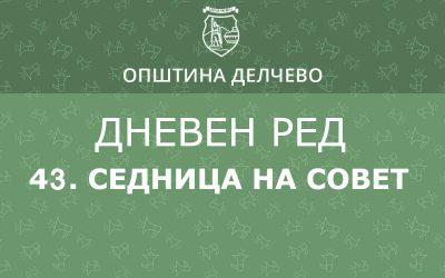 Решение за свикување на 43. редовна седница на Советот на Општина Делчево