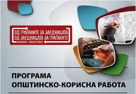 Објавен Јавниот повик за Општинско-корисна работа во Општина Делчево