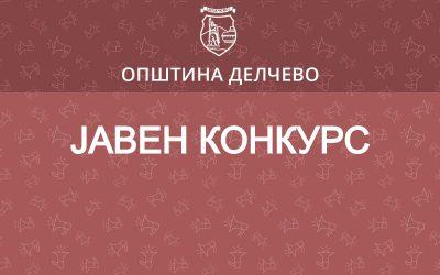 """ЈАВЕН КОНКУРС За избор на директор на Јавна Локална Библиотека """"ИЛИНДЕН"""" Делчево"""