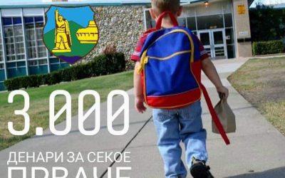 По 3000 денари за секое прваче во Делчево