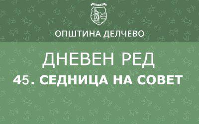 РЕШЕНИЕ за свикување на 45. редовна седница на Советот на Општина Делчево