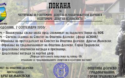 Покана за одбележување на Денот на ослободување на Делчево, 7 Септември