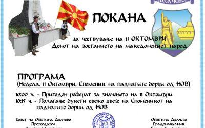 Покана за одбележување на Денот на Востанието, 11 Октомври
