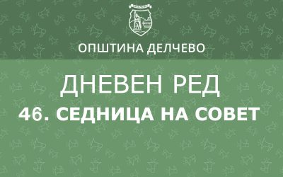 РЕШЕНИЕ за свикување на 46. редовна седница на Советот на Општина Делчево