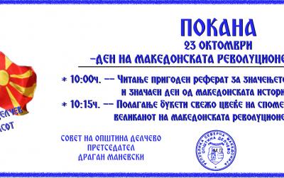 Покана за чествување на 23 ОКТОМВРИ – Ден на македонската револуционерна борба