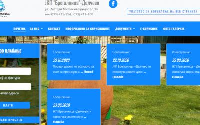 """Нови можности за корисниците на услуги на ЈКП """"Брегалница"""" Делчево"""