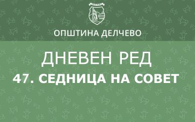 РЕШЕНИЕ за свикување на 47. редовна седница на Советот на Општина Делчево