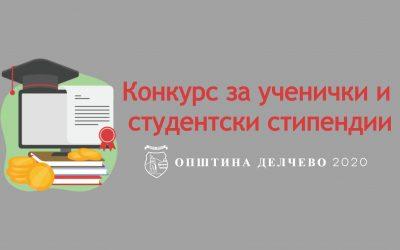 Објавен конкурсот за општински стипендии