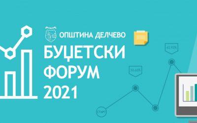 Соопштение за онлајн буџетски форум