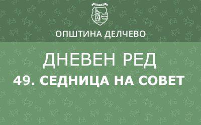 РЕШЕНИЕ за свикување на 49. редовна седница на Советот на Општина Делчево