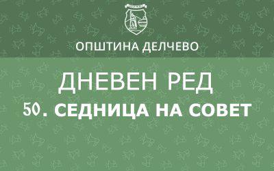 Решение за свикување на 50. редовна седница на Советот на Општина Делчево