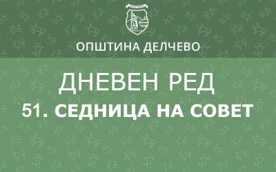 РЕШЕНИЕ за свикување на 51. редовна седница на Советот на Општина Делчево