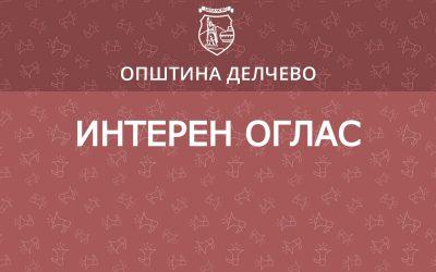 Интерен оглас бр. 01/2021 за унапредување на 2(два) административни службеници во Општина Делчево