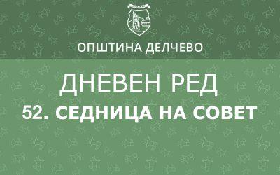 Решение за свикување на 52. редовна седница на Советот на Општина Делчево