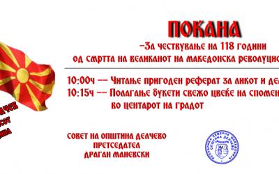 Покана за одбележување 118 години од убиството на револуционерот Гоце Делчев