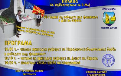 Покана за одбележување на 9 Мај- Денот на победата над фашизмот и Денот на Европа
