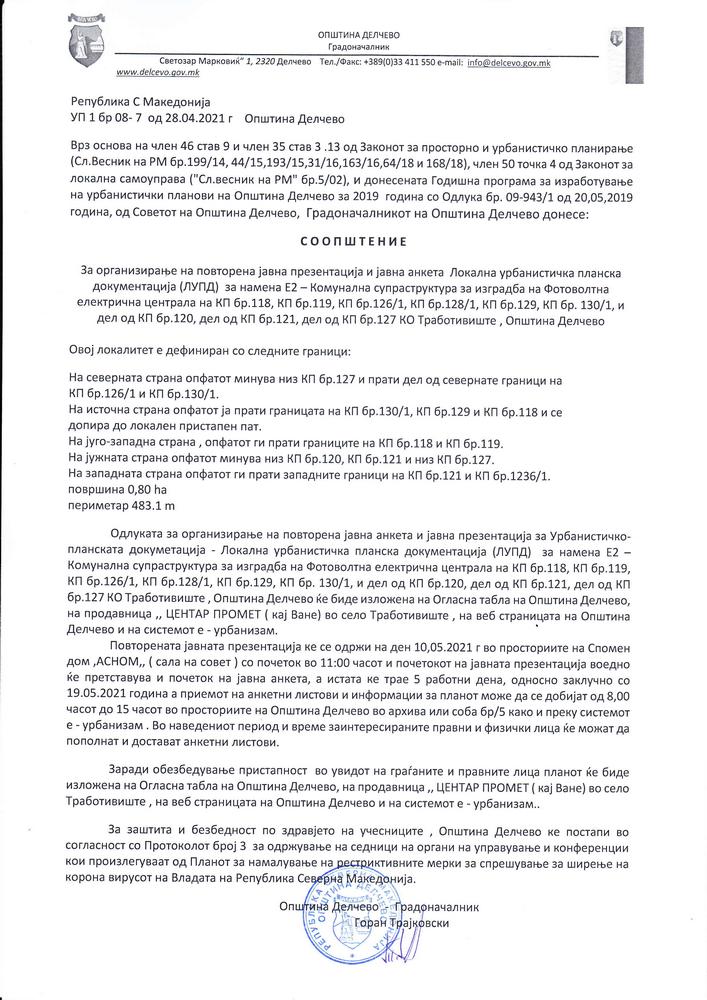 Соопштение за организирање на повторена јавна презентација и јавна накета за ЛУПД за намена Е2 – комунална супраструктура за изградба на Фотоволтна електрична централа