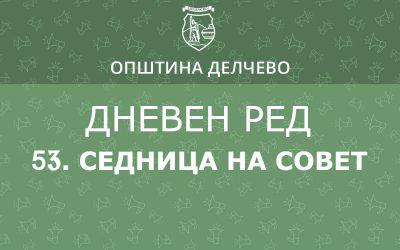 РЕШЕНИЕ за свикување на 53 редовна седница на Советот на Општина Делчево