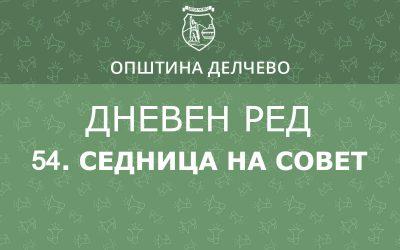 РЕШЕНИЕ за свикување на 54. редовна седница на Советот на Општина Делчево