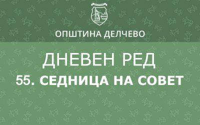Решение за свикување на 55. редовна седница на Советот на Општина Делчево