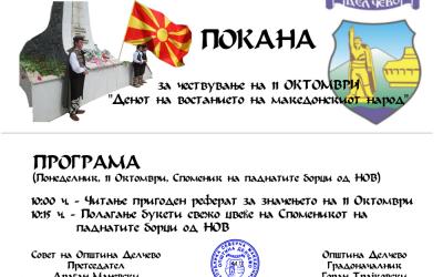 Покана за одбележување на 11 Октомври, Ден на почетокот на антифашистичкото востание