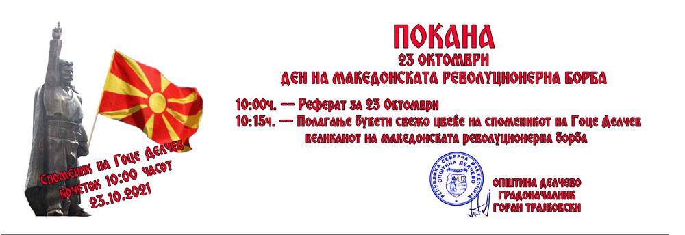 Покана по повод одбележување на 23 Октомври-Ден на македонската револуционерна борба